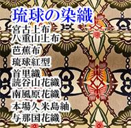 琉球の染織