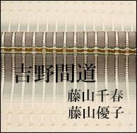 吉野間道 藤山千春,藤山優子