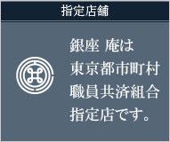 東京都市町村職員共済組合様向け商品