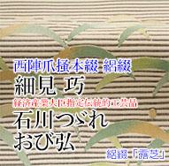 石川つゞれ