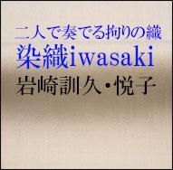 染織iwasaki