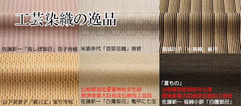 工芸染織の逸品