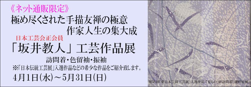 手描友禅 坂井教人