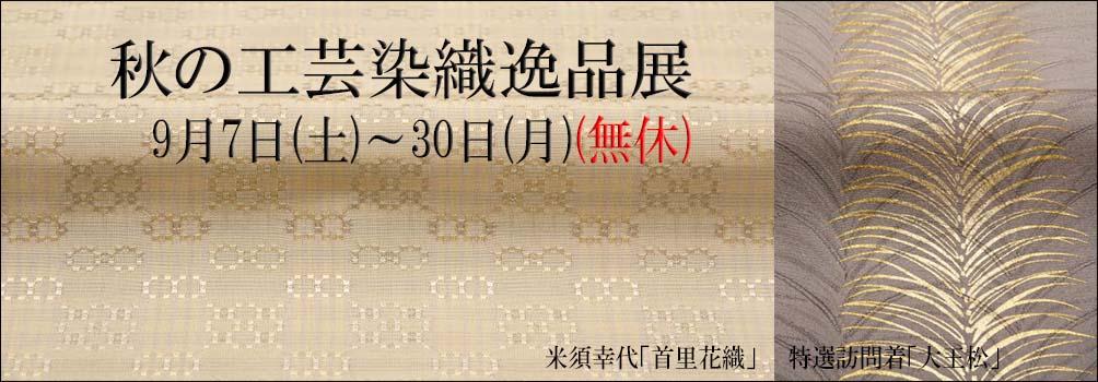 秋の工芸染織逸品展