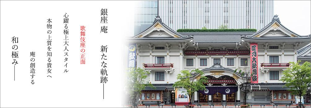 歌舞伎座正面。地下鉄東銀座駅、徒歩0分の好立地に銀座 庵はございます。
