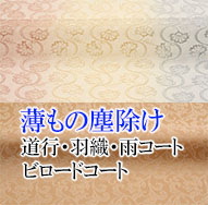 羽織コート